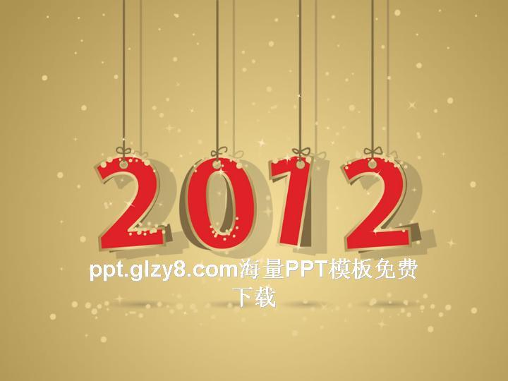 2012新年主题清爽简洁PPT模板免费下载