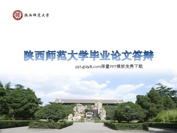 陕西师范大学毕业生论文答辩PPT模板
