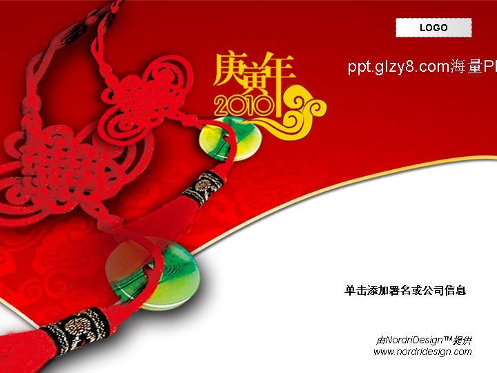 新年动态PPT模板 动态PPT模板背景红色模板