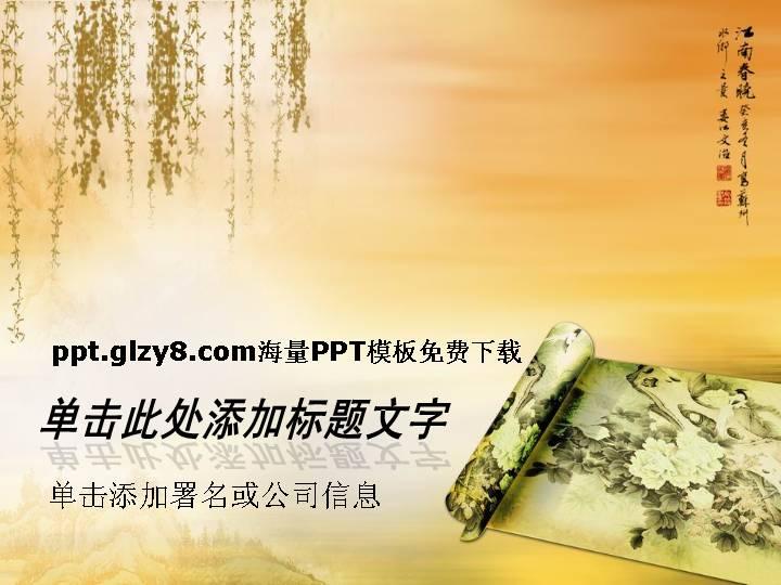 江南春晓中国风格PPT模板