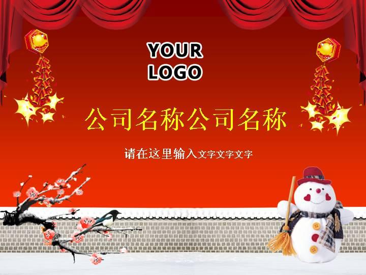元旦春节主题PPT模板 管理资源吧