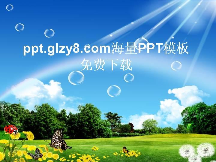 绿色春天风景PPT模板
