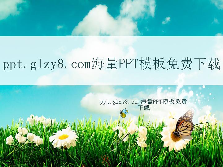 草地蝴蝶背景自然风景PPT模板下载
