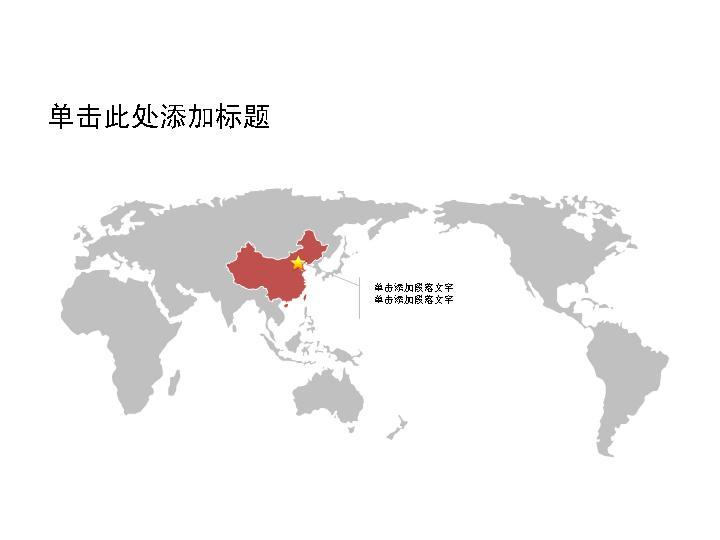 世界地图PPT小插图素材
