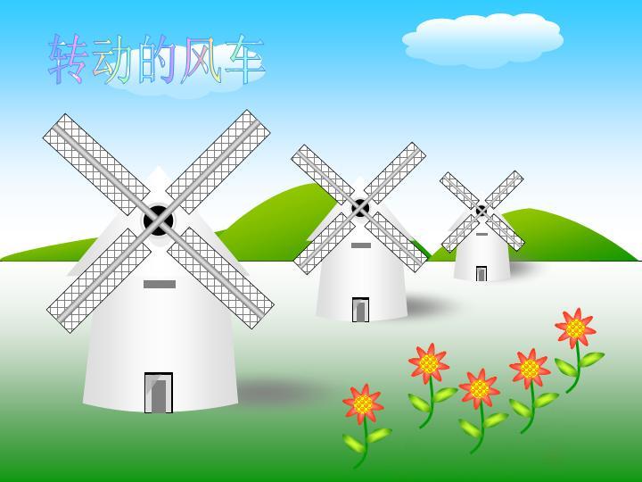 风车转动的原理教案_风车转动图片