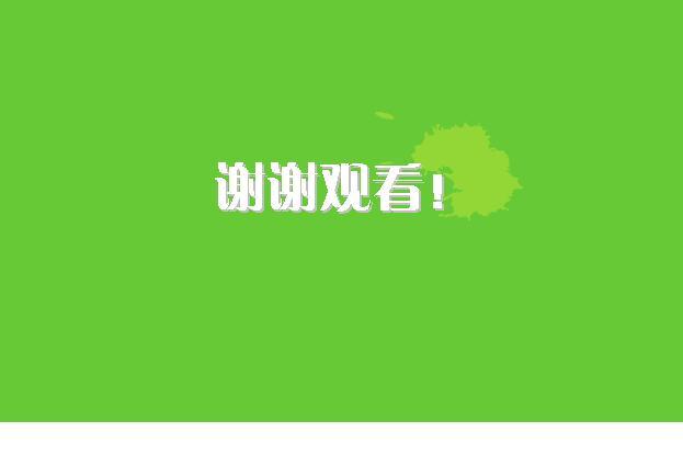 绿色简洁的谢谢观看ppt模板下载
