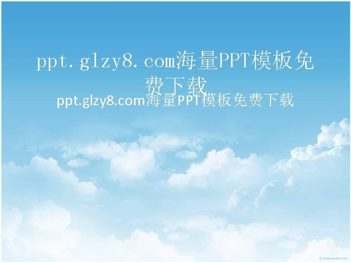 自然天空PPT模板下载 管理资源吧