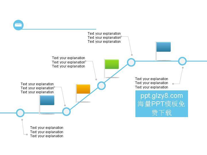 管理资料 ppt模板 图表素材 简洁的ppt流程图模板下载  类型: 图表