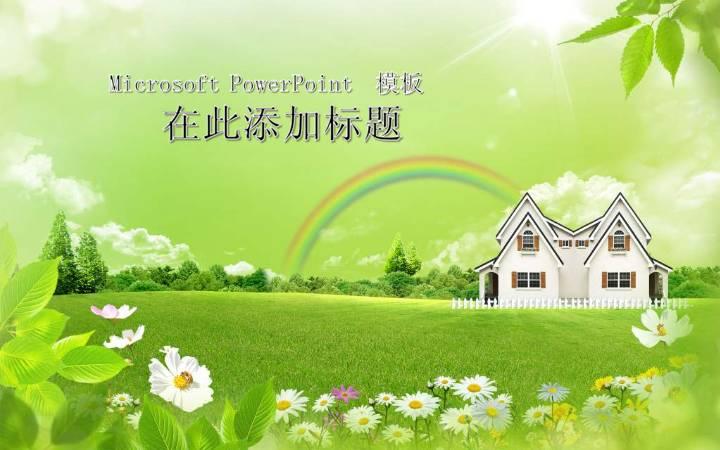 绿色田园风光自然风景PPT模板下载