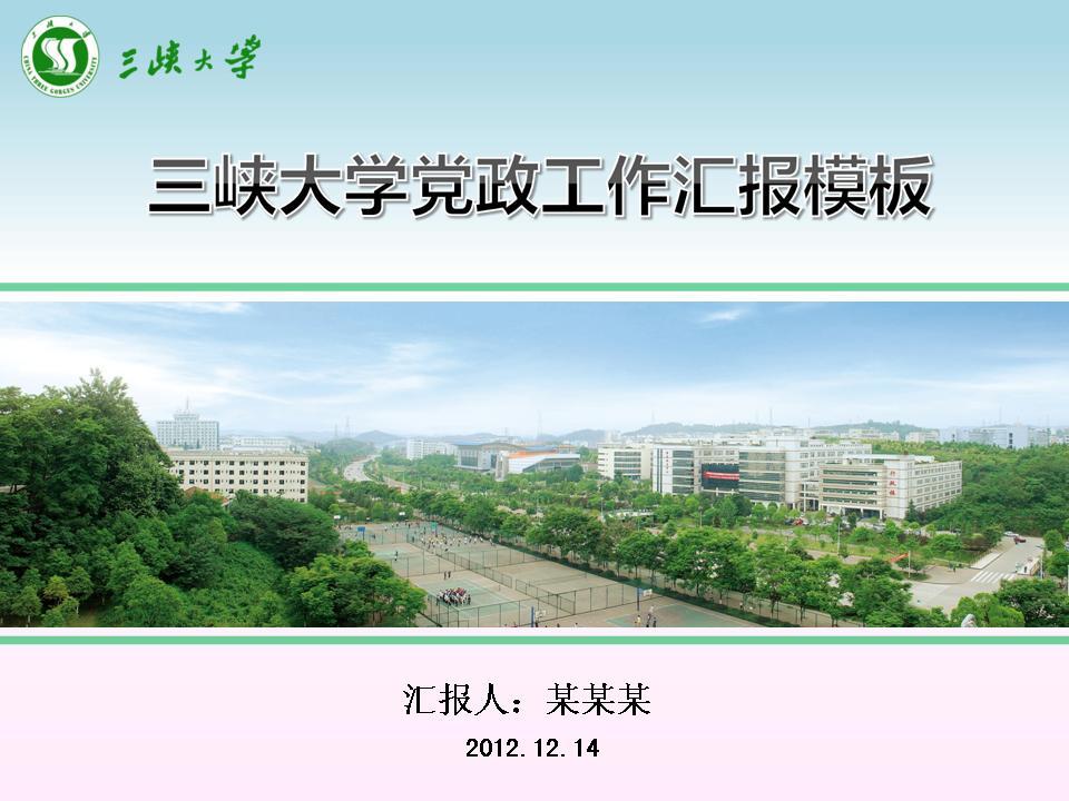 三峡大学ppt模板