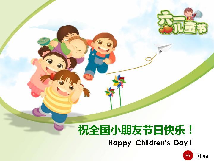 快乐儿童节PPT模板下载