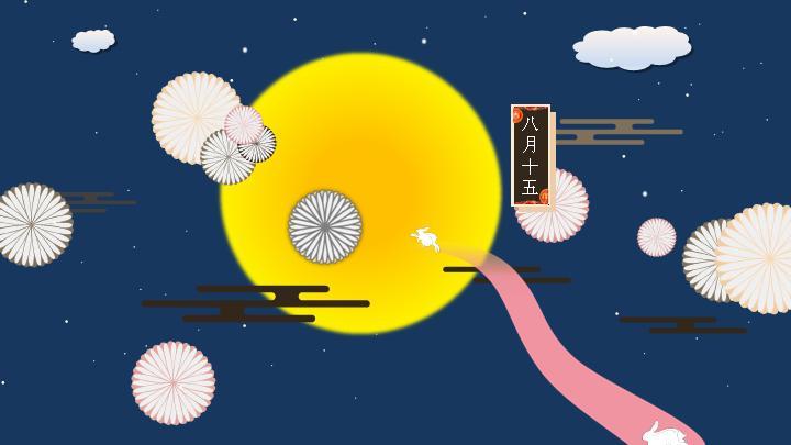 中秋节快乐ppt动态模板
