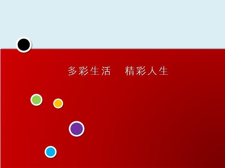 动态红色PPT模板 管理资源吧