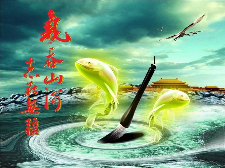 毛笔中国龙ppt图片素材