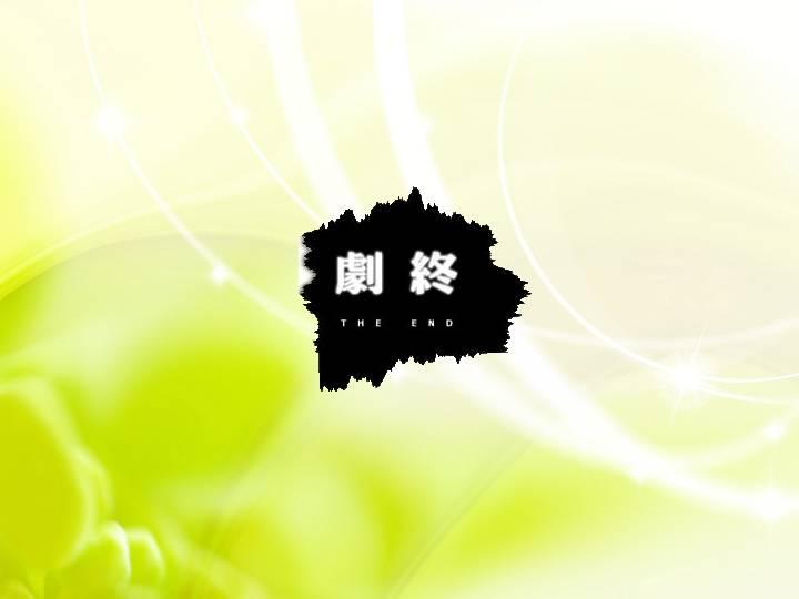 ppt放映结束幻灯片背景图片