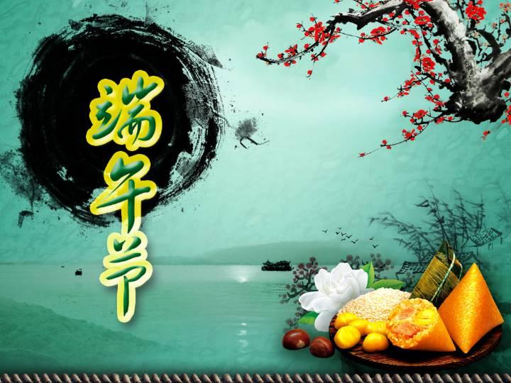 中国端午节ppt模板