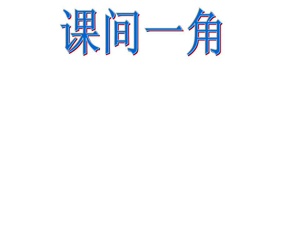 精美初中家长会ppt幻灯片模板