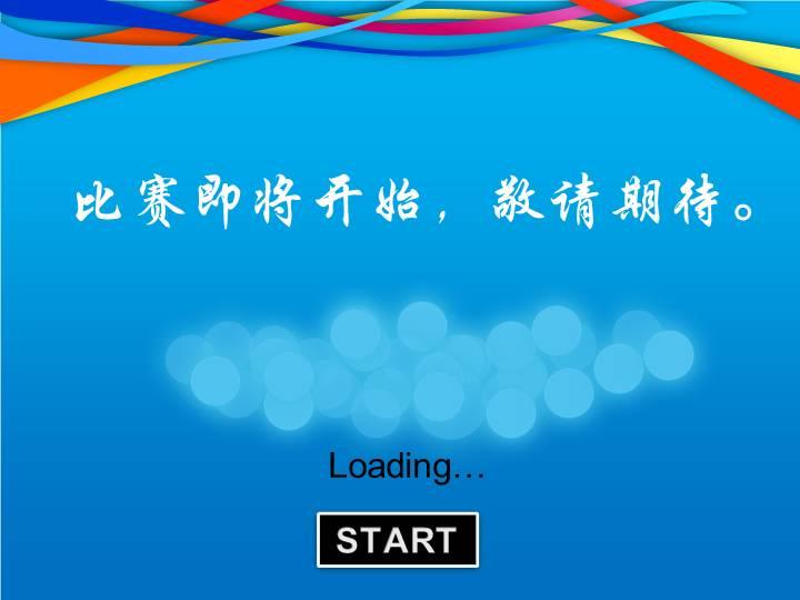 知识竞赛活动宣传片头PPT动画模板