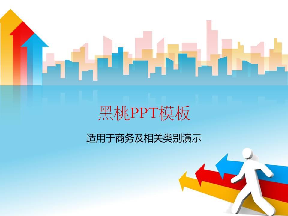 ppt模板 ppt图表素材 路标箭头ppt方向图表模板  类别:ppt图表素材