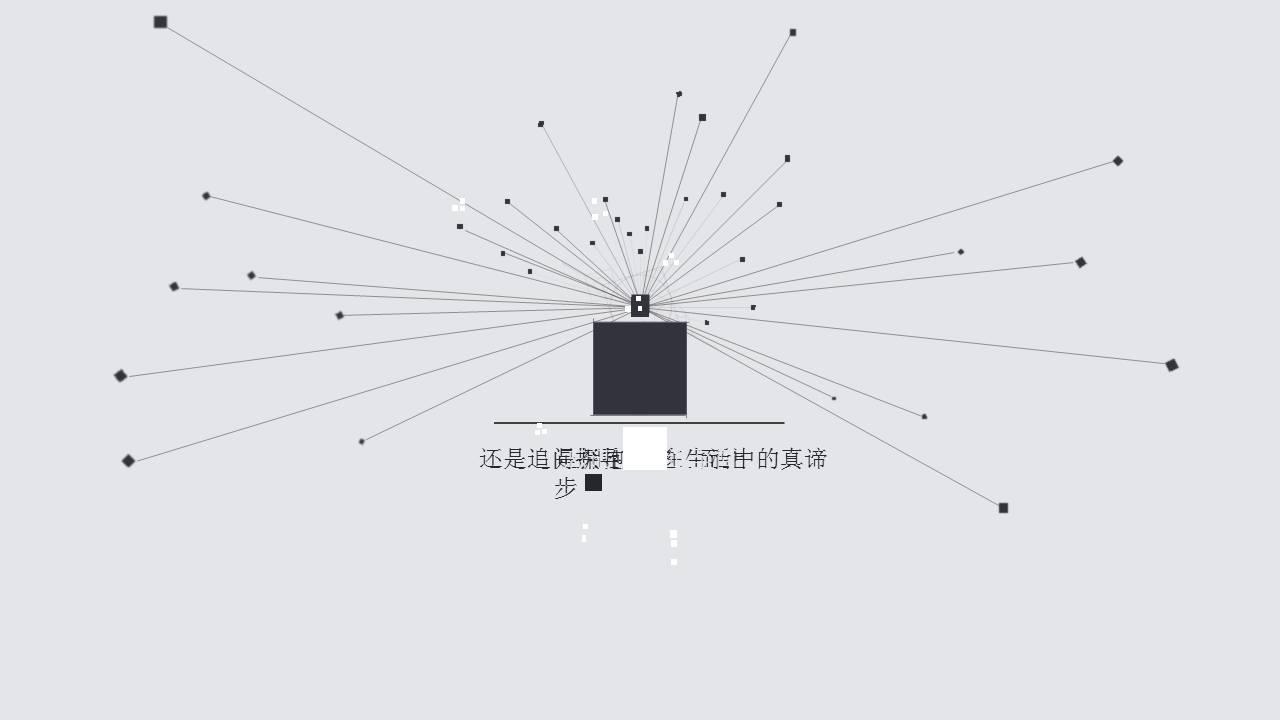 视觉感强劲的方块线条动画PPT作品