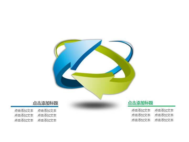 立体环绕的箭头商业ppt素材下载