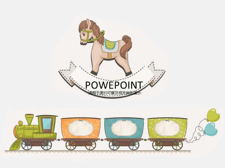 可爱的儿童玩具主题卡通ppt模板
