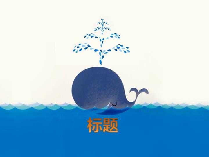 可爱海豚卡通ppt模板下载