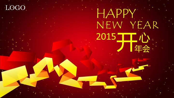 新年年会节日PPT模板下载
