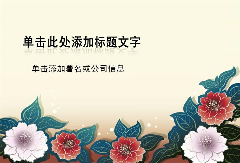 中国风牡丹背景PPT模板
