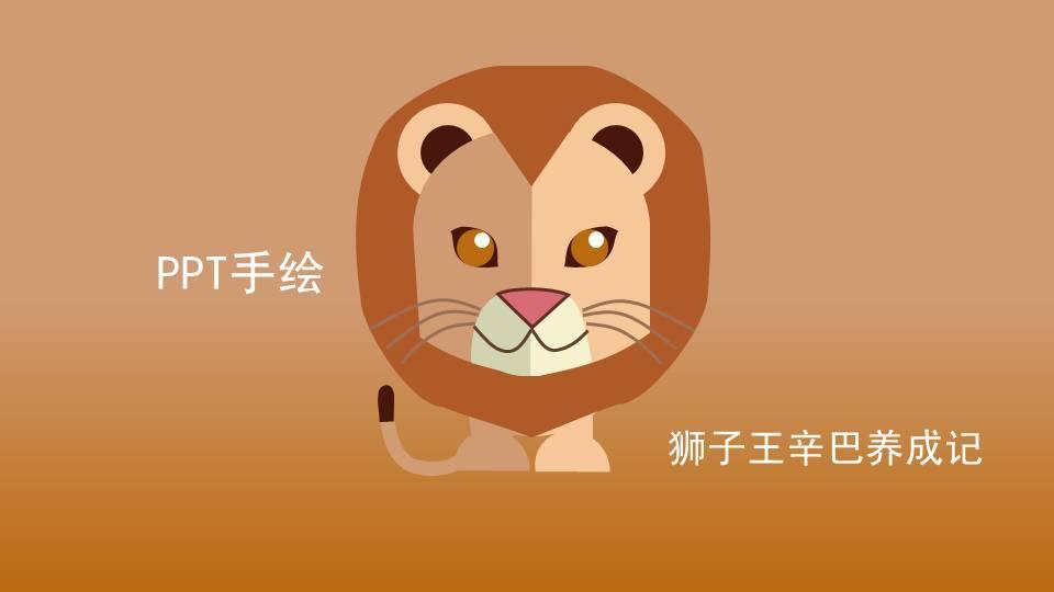 卡通手绘狮子王辛巴ppt模板