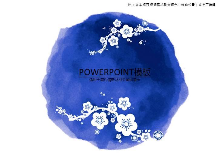 唯美的蓝色腊月梅花ppt模板