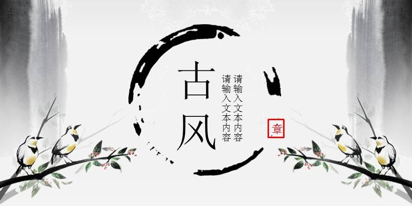淡雅清新水墨古风ppt模板