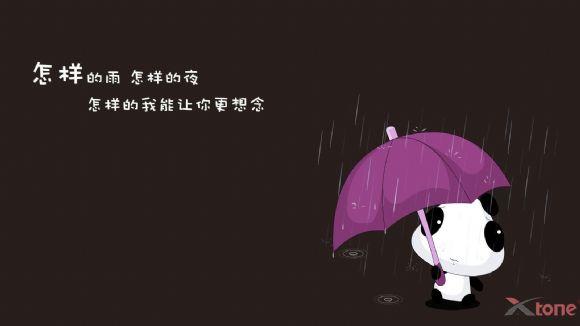 漫步雨中的可爱小熊猫ppt背景图片