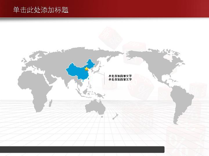 灰色世界地图PPT模板 管理资源吧