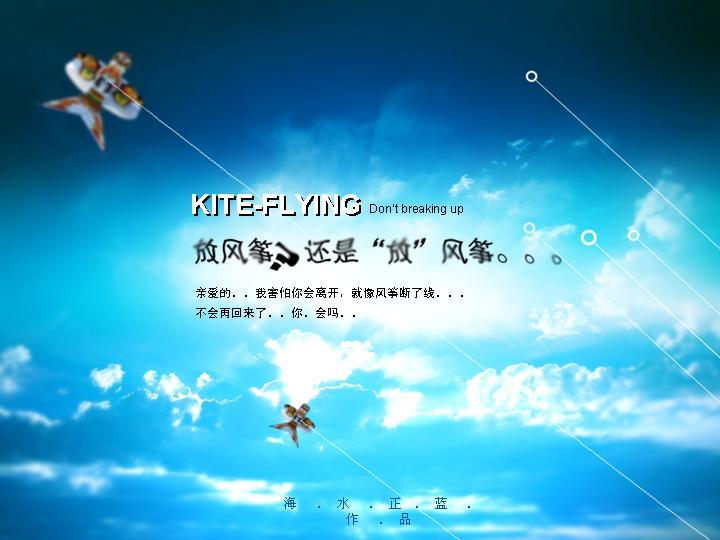 风筝的天空自然风景PPT模板