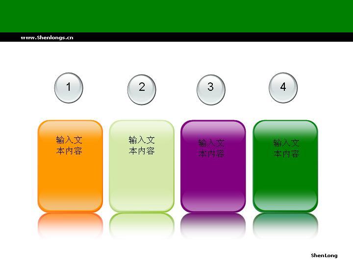 绿色文本框商务ppt模板